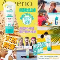 6中: Aveeno 燕麥防曬乳液 SPF50+