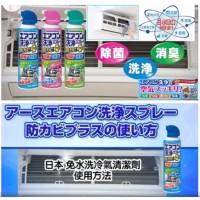 4底: 日本冷氣機清潔劑 (1套2支)