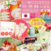 4底: 日本青森蜂蜜蘋果醋 (1套10包)
