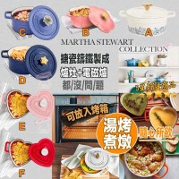 6中: Martha Stewart 2-Qt 鑄鐵鍋