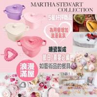6中: Martha Heart Cocottes Set 粉色心心鍋套裝 (1套4個)