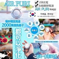 4中: Air Puri 隨身空氣淨化機