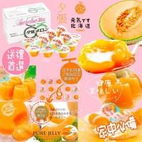 5中: 北海道夕張蜜瓜果凍