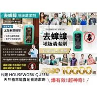 5底: 台灣植萃驅蟲地板清潔劑