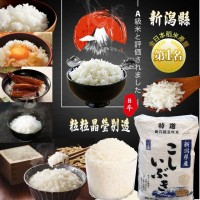 5中: 日本新潟縣產越息吹米 (5KG裝)