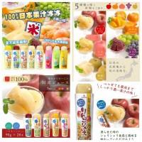 6底: 日本8個裝新鮮果汁冰條 (1套8款口味)