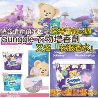 7中: Snuggle 衣物增香劑 (1盒56粒)