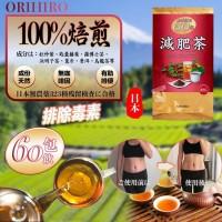 7中: 日本ORIHIRO減肥茶 (1袋60小茶包)