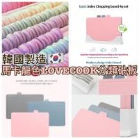 7中: LOVECOOK 3色分類砧板 (1套3塊)