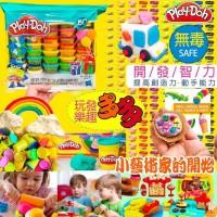 7中: Play Doh 泥膠套裝 (1套50樽)