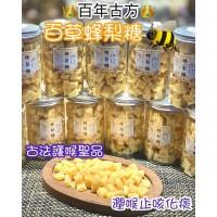 6中: 台灣製古法百草蜂梨糖 (1樽500克)
