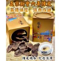5底: 新會陳皮 (1罐300克)