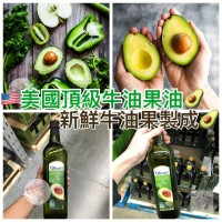 7中: Avocado 1000ml 樽裝牛油果油