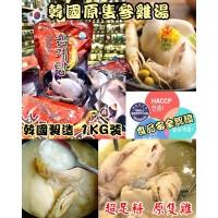 6底: 韓國恩珍人蔘雞湯 (全隻)