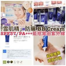 8中: Kose 雪肌精防曬 BB Cream (自然膚色)