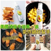8中: Avocado 134g 噴霧裝牛油果油 (1套2支)