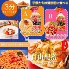 7底: 日本製意粉