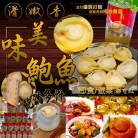6底: 清湯糖心鮑魚 (單罐裝)