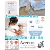 現貨: Aveeno 5包裝濕疹浸浴粉 (單盒裝)