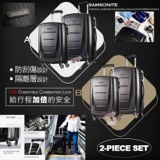 8底: Samsonite 20吋+24吋新秀麗行李箱