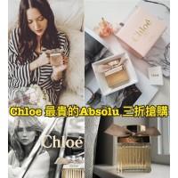 8中: Chloe Absolu 75ml 女士香水