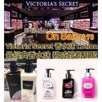 8底: Victorias Secret 香水潤膚乳