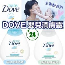 7中: Dove 200ml 嬰兒潤膚乳 (1套6支)