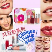 8底: CLINIQUE PopLip+Primer 唇釉唇膏 (1套4支)