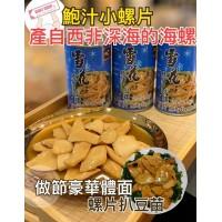 7中: 雪花牌鮑汁小螺片 (1套4罐)
