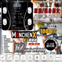 8中: MUNCHENX 電子體脂磅