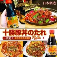 7中: Sorachi 北海道十勝豚丼醬汁