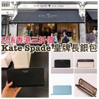 7底: Kate Spade 拉鏈款長銀包