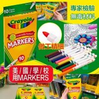 8底: Crayola Markers 記號筆 (1套10支)