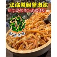 7中: 北海蟹腳肉乾 (1包300G)