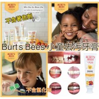 8底: Burts Bees 119g 小童水果味牙膏