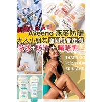 8底: Aveeno SPF50+ 燕麥防曬乳液