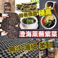7中: 澄海萊蕪紫菜 (1包150克)