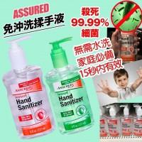 現貨: Assured 免沖洗消毒搓手液 (單支裝)
