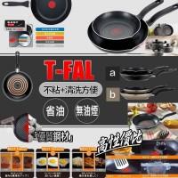 8底: T-Fal Fry Pans 1套2件鑽石平底鍋 (黑色)