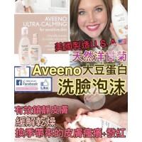 8底: Aveeno 180ml 洋甘菊大豆蛋白潔面泡沫