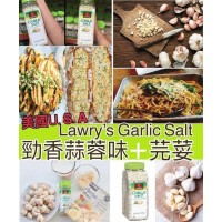9底: Lawrys Garlic Salt (蒜蓉鹽)