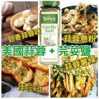 11底: Tones Garlic Salt 1.8LB 芫荽蒜鹽