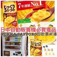 12中: POKKA POKKA SAPPORO 即飲粟米湯 (原箱30罐)