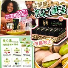 12底: Wonderful 開心果 (1盒24包)