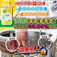 11底: Dettol 滴露洗衣機清潔劑 (1套3支)