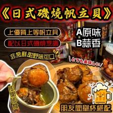 11底: 日式磯燒帆立貝