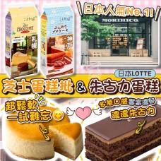 12中: LOTTE 秋冬限定蛋糕批