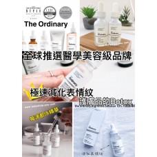12底: The Ordinary 30ml 六勝肽抗皺精華