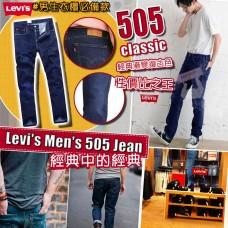 1中: Levis 505 男裝牛仔褲