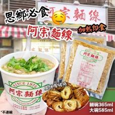 12中: 阿宗大腸麵線 585ml 大碗 (3包裝)